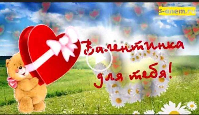 С днем святого Валентина. С днем влюбленных! Скачать пожелания и поздравления на 14 февраля.