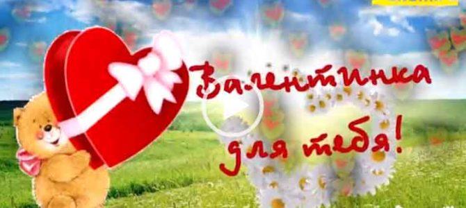 С днем святого Валентина. С днем влюбленных! Скачать пожелания.