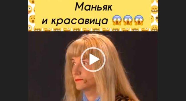 Маньяк и красавица. Смешное видео для ватсап.