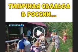 Типичная свадьба в России. Приколы 2020.
