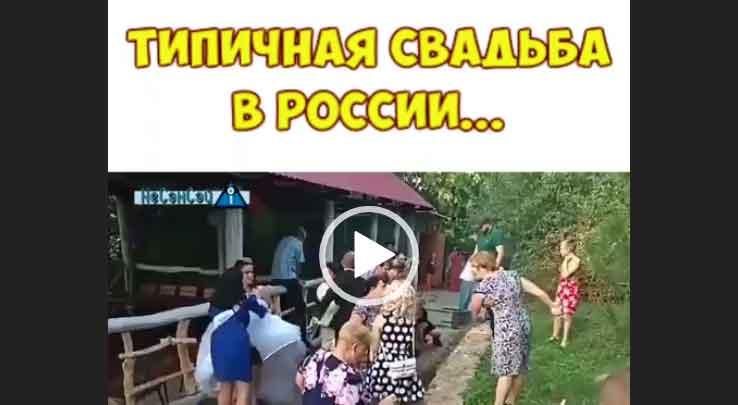 Типичная свадьба в России. Смешные приколы на свадьбе. Приколы 2020 года скачать бесплатно.