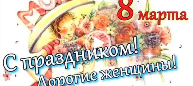 Прикольное поздравление на 8 марта. Скачать открытки.