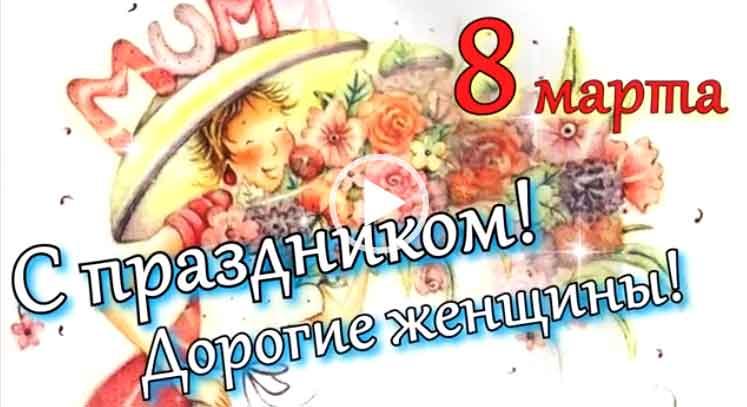 Прикольное поздравление на 8 марта скачать бесплатно новые поздравления 2020 года.