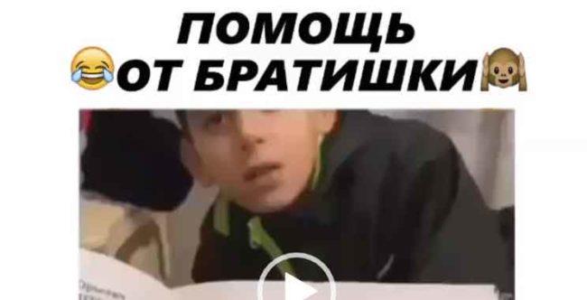 Помощь от брата. Смешной видео прикол.