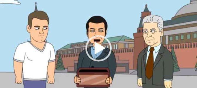 Навальный и Собянин. Прикольный мульт.