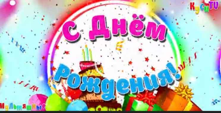 С днем рождения тебя скачать пожелания и поздравления.