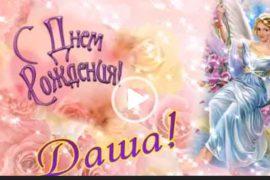Поздравление с днем рождения Даше. Скачать видео открытку.
