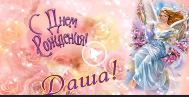 Поздравление с днем рождения Даше. Вацап поздравления.