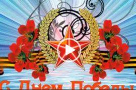 Открытка с 9 мая с Днем Победы. Скачать видео поздравление.