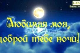 Спокойной ночи любимая. Красивые пожелания любимой на ночь.