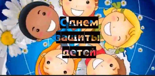 С днем защиты детей в стихах скачать поздравление. Милое видео.