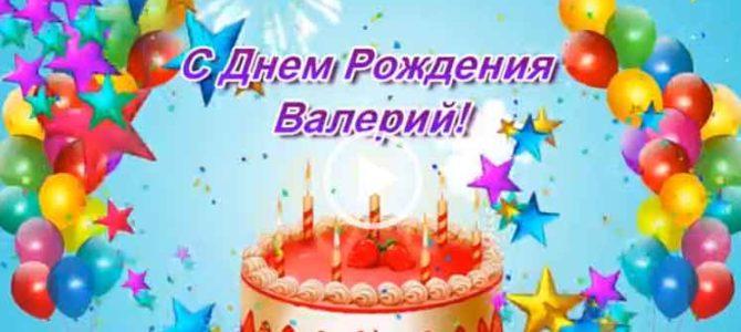 С днем рождения Валера. Скачать поздравление.