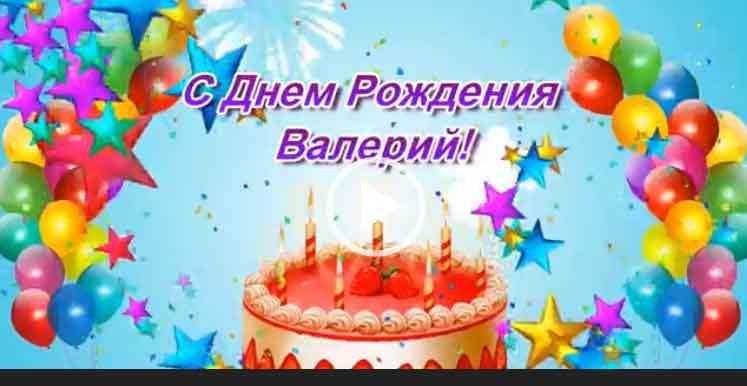 С днем рождения Валера скачать видео
