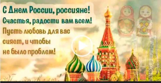 Поздравление с днем России скачать бесплатно. День России. Красивое поздравление.