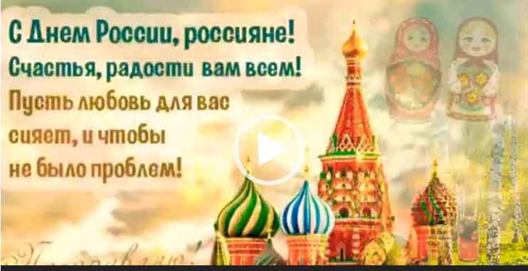 День России. Поздравление с днем России. Скачать видео.