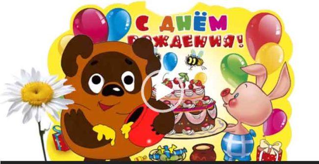 Прикольное поздравление с днем рождения скачать бесплатно поздравления своими словами. Новые поздравления.