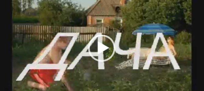 Веселая видео песня про дачу. Скачать бесплатно.