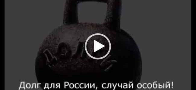 Долг для России — случай особый. Видео стихотворение. Скачать.