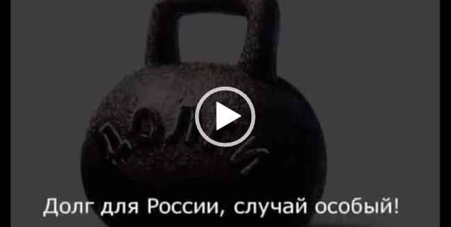Долг для России случай особый скачать видео бесплатно.