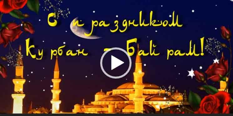 С Курбан-Байрам. Красивое поздравление на праздник Курбан Байрам.