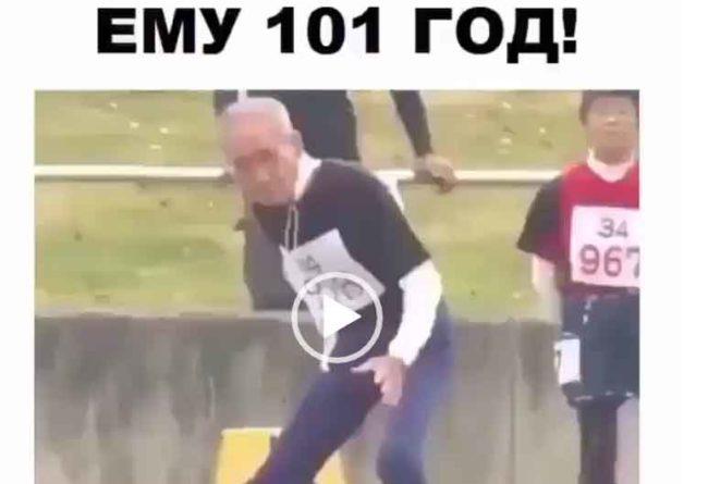 Деду 100 лет а он бегает! Интересное видео.