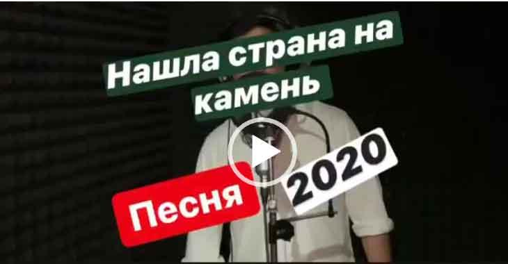 Нашла страна на камень. Видео песня 2020.