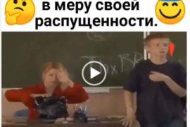 Смешной видео анекдот про Вовочку и училку. Скачать.