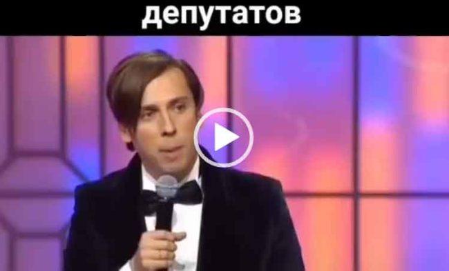 Максим Галкин про русских депутатов