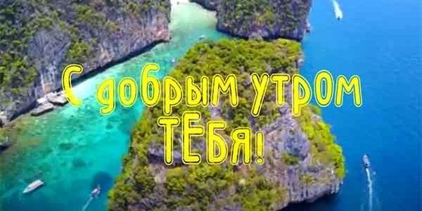 Красивая видео открытка — С ДОБРЫМ УТРОМ. Скачать бесплатно.