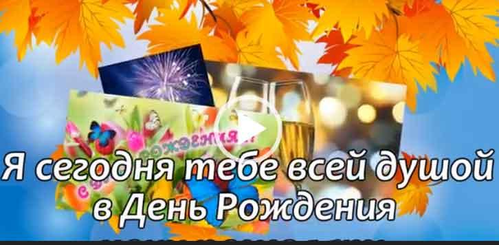 Скачать поздравление С днем рождения в сентябре.