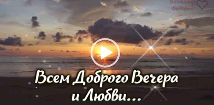 Доброго вечера и спокойной ночи. Видео открытка. Скачать.