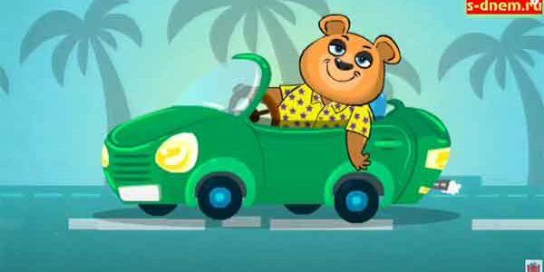 ДЕНЬ АВТОМОБИЛИСТА! Скачать оригинальное поздравление С Днем Автомобилиста.