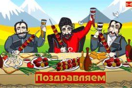 Кавказский тост. Красивый тост на день рождения. Скачать.
