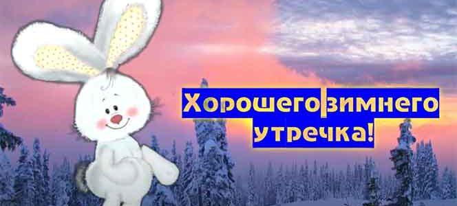 Хорошего зимнего утра. Красивая открытка на утро. Скачать бесплатно.