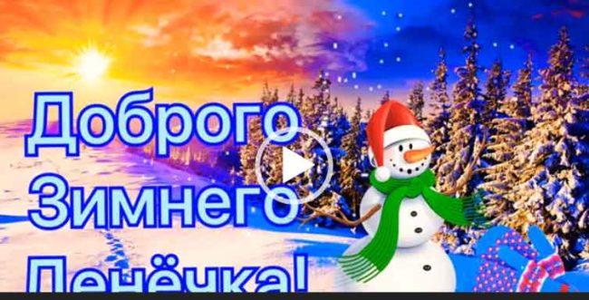 Хорошего зимнего дня, доброе утро. Видео открытки 2021 года.