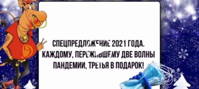 Новогодний юмор 2021. Видео открытка на Новый Год. Скачать.