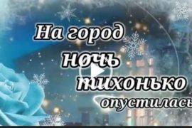 Спокойной зимней ночи. Красивое видео пожелание. Скачать бесплатно.