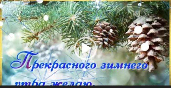 Доброе утро зимой. Новые открытки 2021 года скачать бесплатно