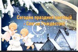 С рождеством Христовым. Красивая открытка. Скачать.