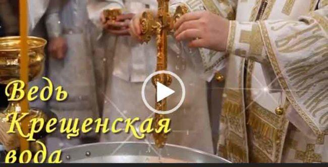 Поздралвение с крещением скачать на телефон