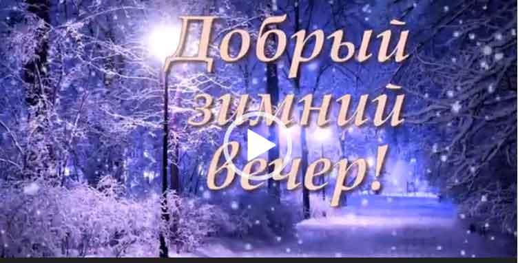 Доброго зимнего вечера. Красивые пожелания на вечер. Скачать открытку.