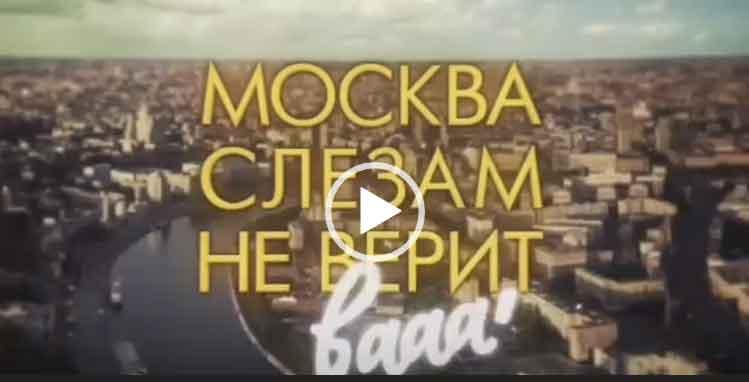 Москва слезам не верит вообще. Смешной юмор до слез.