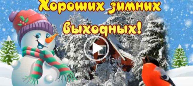 Хороших зимних выходных. Красивая открытка. Скачать бесплатно.