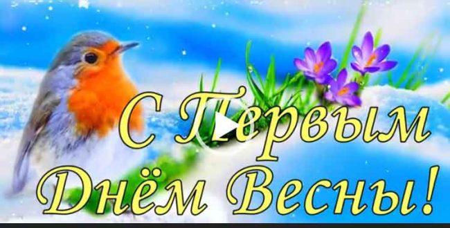 С 1 марта скачать открытки бесплатно на телефон.