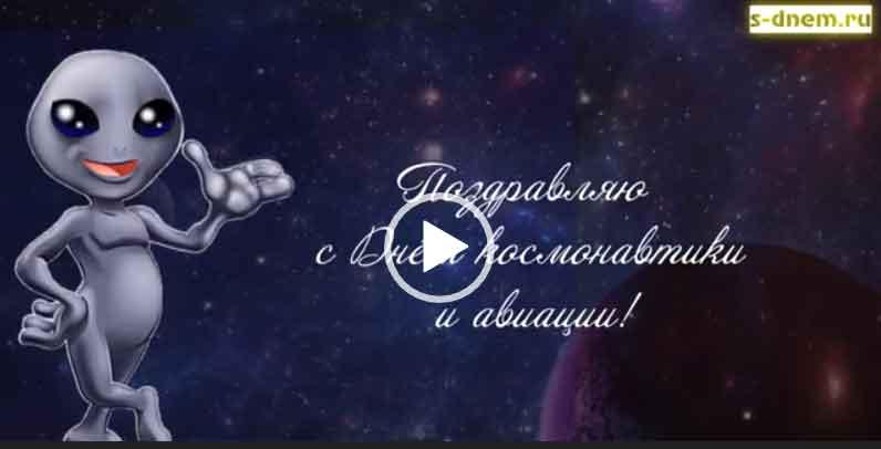 С днем авиации и космонавтики видео открытка 2021 скачать