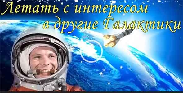 С днем космонавтики. Скачать поздравление для Whatsapp.