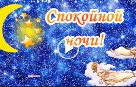 Спокойной ночи. Сладких снов. Красивая видео открытка.