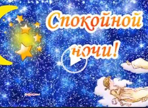 Красивые открытки спокойной ночи сладких снов.